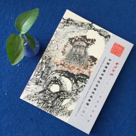 西泠印社 中国书画近现代名家作品专场(二)2011年12.31