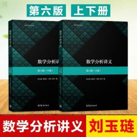 数学分析讲义刘玉琏 第六版上下册 含练习及答案 刘玉琏傅沛仁刘