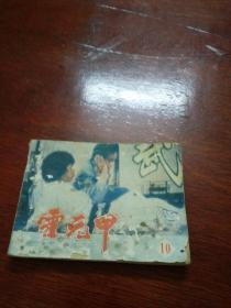 电影连环画:霍元甲(10)