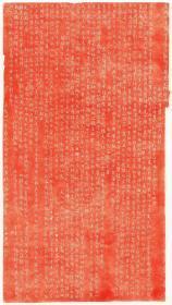 楚金禅师碑版一。唐国师千佛寺多宝塔院故法华楚金禅师。原刻。唐刻石,清拓本。拓片尺寸98.91*174.78厘米,宣纸原色原大仿真。微喷复制,朱墨任选一色拍后请留言