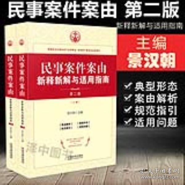 民事案件案由新释新解与适用指南