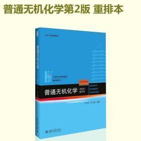 普通无机化学(第2版)重排本