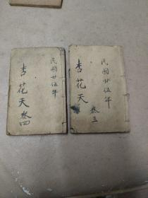 民国版128开本:《杏花天》  (卷三、卷四)