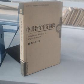 中国教育平等初探