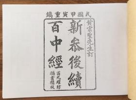 百中经  古书复印件 b5纸
