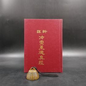台湾三民版 张松辉 注译;周凤五 校阅《新译冲虚至德真经》(漆布精装)