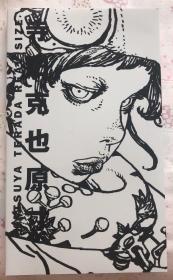 现货 手绘插画大师寺田克也原寸绘画作品集 手绘画集画册插画书籍