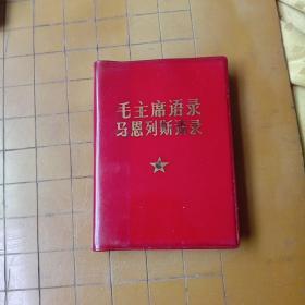 毛主席语录  马恩列斯语录(红宝书)