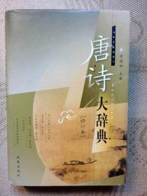 唐诗大辞典(修订本)