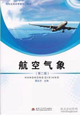 航空气象(第2版)