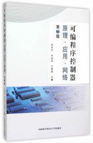 Y可编程序控制器:原理、应用、网络(第3版) 徐世许,朱妙其,王毓顺