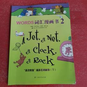 WORDS词汇漫画书2!