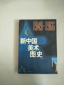 新中国美术图史 1949-1966 库存书 参看图片