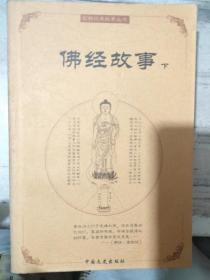 图解经典故事丛书《佛经故事 下》