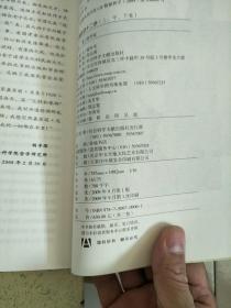 丹道法诀十二讲 上中下 全3册 正版库存书 参看图片