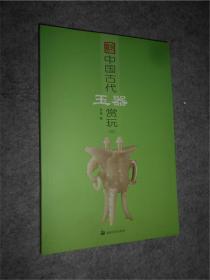 中国古代玉器赏玩4
