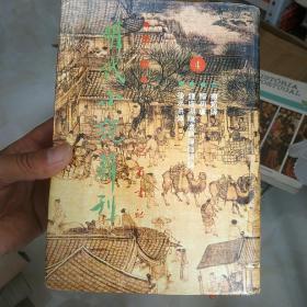 明代小说辑刊  第二辑  全四册【1995年一版一印精装,稍微有点水印,不影响使用】