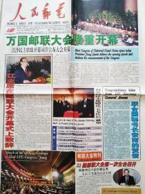 """《人民邮电》1999年8月24日之""""万国邮联大会隆重开幕;安南的贺信""""。四版,详细见图。"""