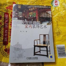 中国传统建筑室内装饰艺术