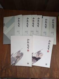 山东文学2019年第11、12期、2020年1、2、3、4、5、6期(八本合售)