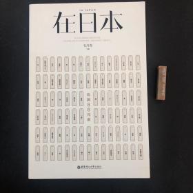 在日本:岛国88元素