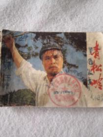中国电影连环画    青松岭