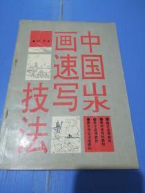 中国山水画速写技法