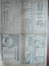 益世报【民国19年8月25日,第一张】