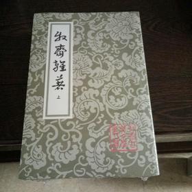 中国古典文学丛书  牧斋杂著(全二册)