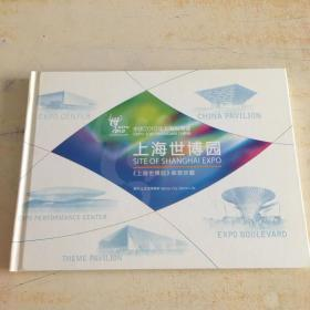 上海世博园邮票珍藏