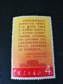 文革邮票文2,4分公报,信销票一枚