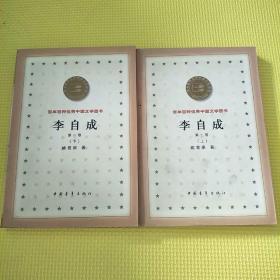 李自成(第1卷)(上下册)