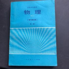 高级中学课本(试用)甲种本 物理第一册