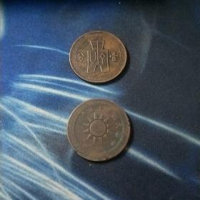 铜币(一枚价格)中华民国二十六年【裤图形币,一分】壹分,黄铜币,上面的在  下面的出了。