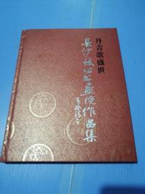 丹青歌盛世 长沙致公书画院作品集