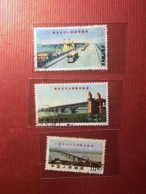 文14南京长江大桥邮票信销邮票盖销邮票文革邮票三枚