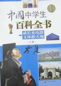 中国中学生百科全书(上册)