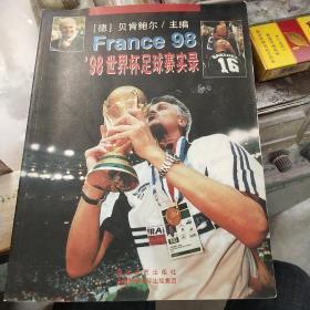 98世界杯足球赛实录