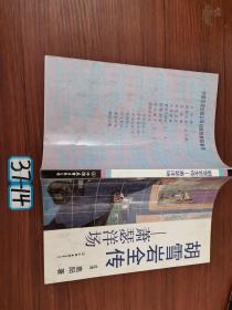 胡雪岩全传—萧瑟洋场