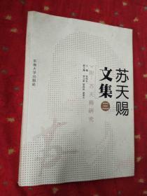 苏天赐文集(三)附:苏天赐研究