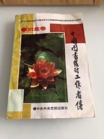 中国图书发行工作者传湖北卷