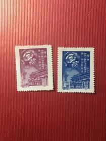 纪1政治协商会议邮票纪政协会议邮票老纪特邮票