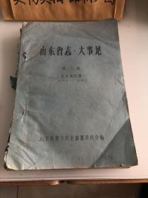 山东省志·大事记第三编(征求意见稿)