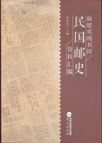 福建省图书馆民国邮史资料汇编
