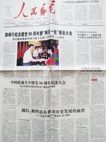 """《人民邮电》2011年7月1日之""""庆祝建党90周年""""。全八版,详细见图。"""