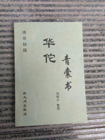 华佗青囊书(保1997年出版)
