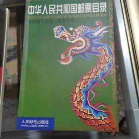 中华人民共和国邮票目录.邮资封片简卷