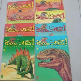 恐龍(1、2、3、4、5、6、7、8冊合售