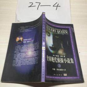 奎因现代侦探小说集,中卷10