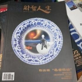 上海投资_建行财富2010两本 上海投资_财智人生2009三本